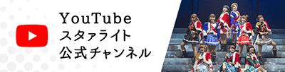 スタリラ公式Youtube バナー