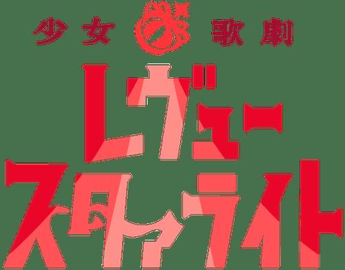 少女☆歌劇 レヴュースタァライト ロゴ