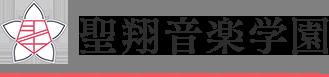 聖翔音楽学園