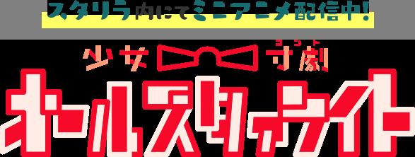 スタリラな内にてミニアニメ配信中! 少女☆寸劇(コント) オールスタァライト
