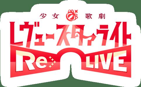 少女☆歌劇 レヴュースタァライト -Re LIVE- ロゴ