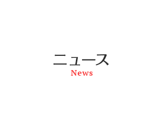 ニュース NEWS