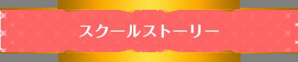 システム - ストーリー - 02