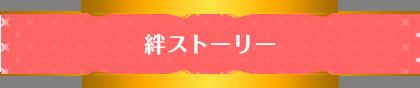 システム - ストーリー - 03