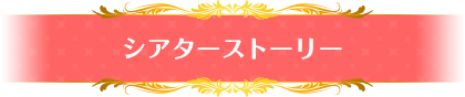 システム - ストーリー - 04