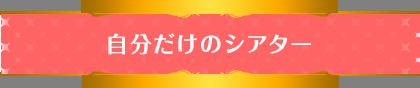 システム - マイシアター - 01