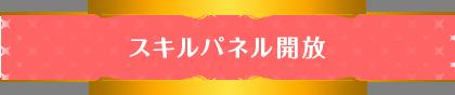 システム - 舞台少女育成 - 02