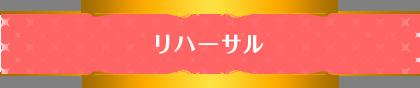 システム - VSレヴュー - 03