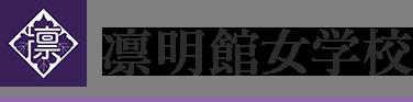 凛明館女学校