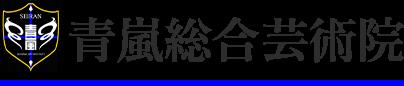 青嵐総合芸術院