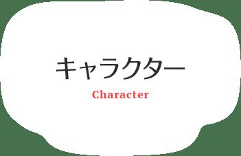 キャラクター CHARACTER