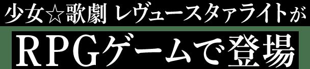 少女歌劇レビュースタァライトがRPGゲームで登場!