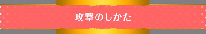 システム - レヴュー - 01