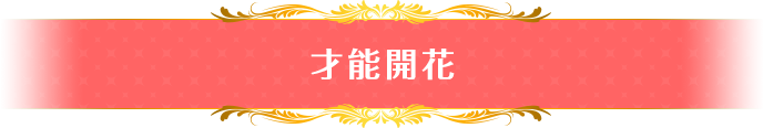 システム - 舞台少女育成 - 04